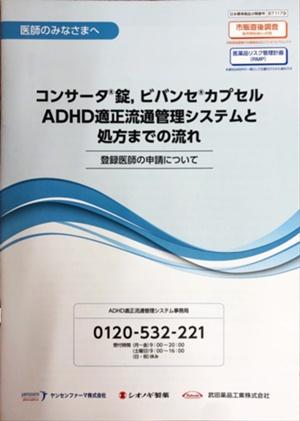 Adhd 流通 管理 システム